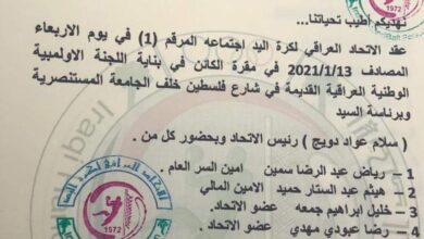 Photo of سلام عواد يقدم استقالته و الاعرجي رئيساً لاتحاد كرة اليد
