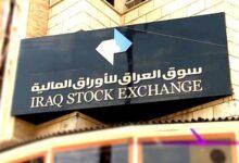 Photo of سوق العراق للاوراق المالية تقيم 5 برامج تدريبية بالتعاون مع نظيرتها المصرية