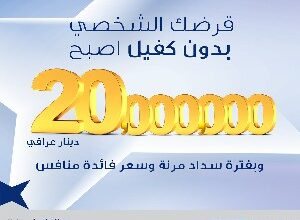 Photo of مصرف «الاهلي العراقي» يرفع قيمة القروض الشخصية