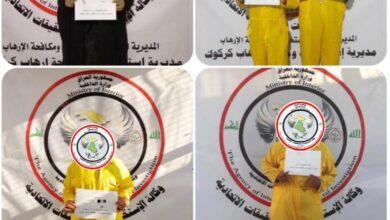 Photo of وكالة الاستخبارات: القبض على خمسة ارهابيين من بينهم أمرأة ينتمون لعصابات داعش بعملية أمنية في كركوك