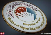 Photo of الجامعات العراقية تباشر الفصل الدراسي الثاني للدراسات العليا