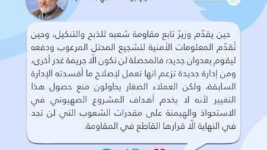 Photo of المرجع الخالصي يصف استهداف الاحتلال لمواقع المقاومة بالجريمة الغادرة