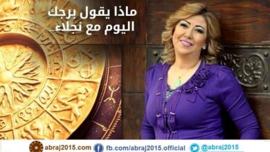 Photo of مع نجلاء قباني.. حظوظ الأبراج ليوم الخميس 25 شباط فبراير 2021